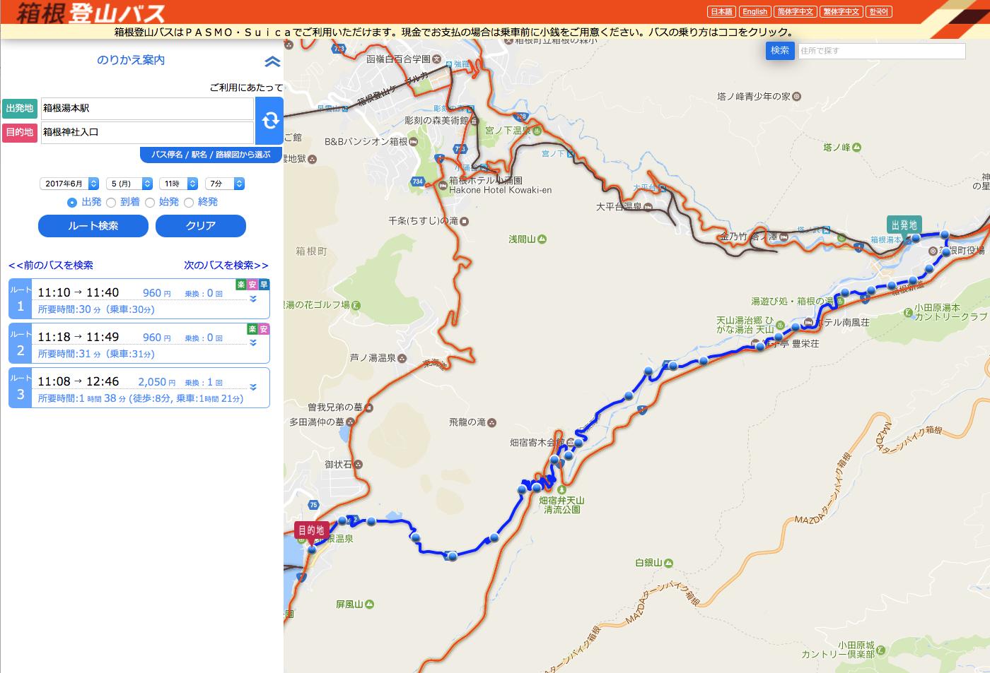 箱根登山バスWEBサイト