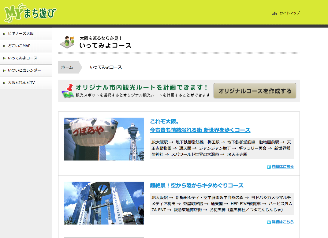 MYまち遊びTOP画面