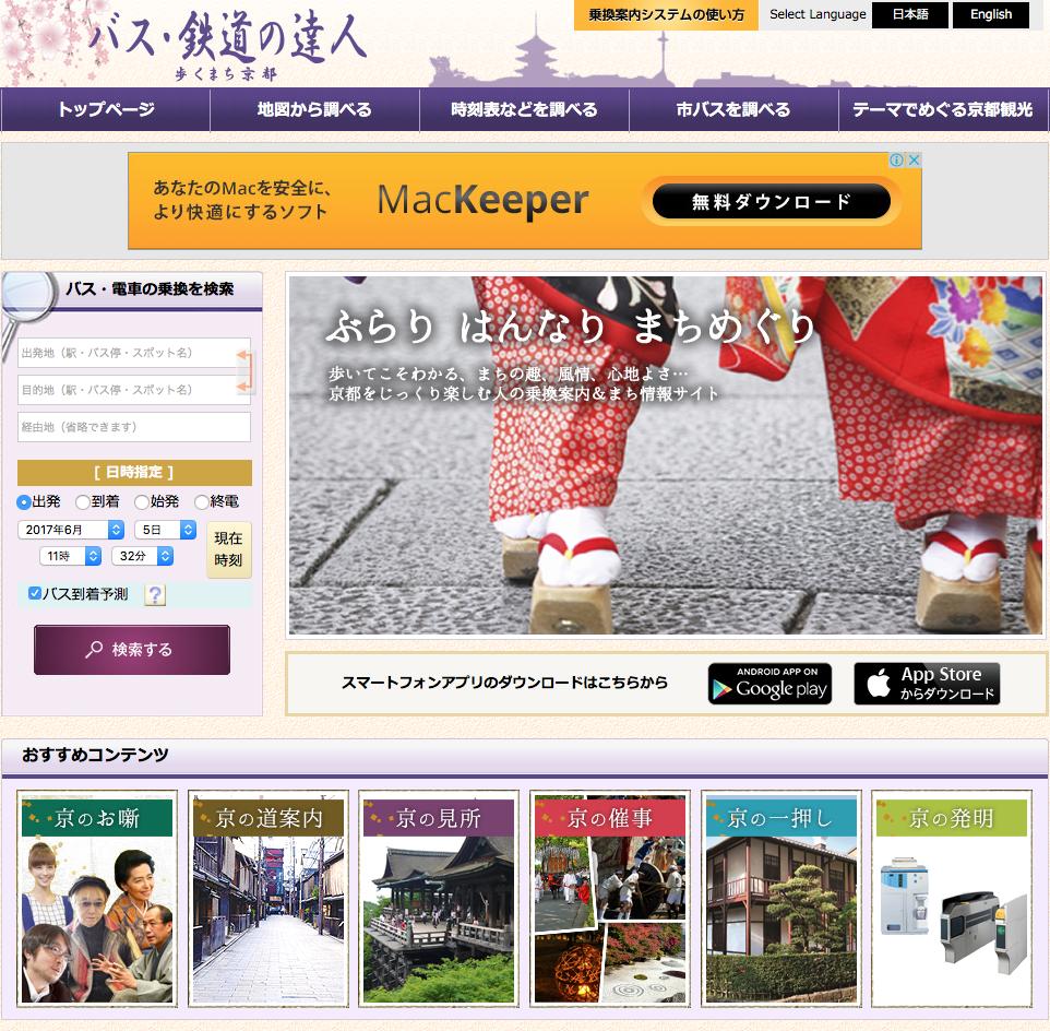 歩くまち京都WEBTOP画面イメージ