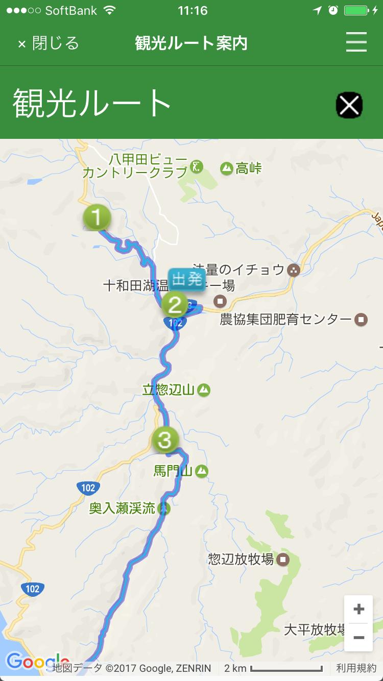 観光モデルコース地図