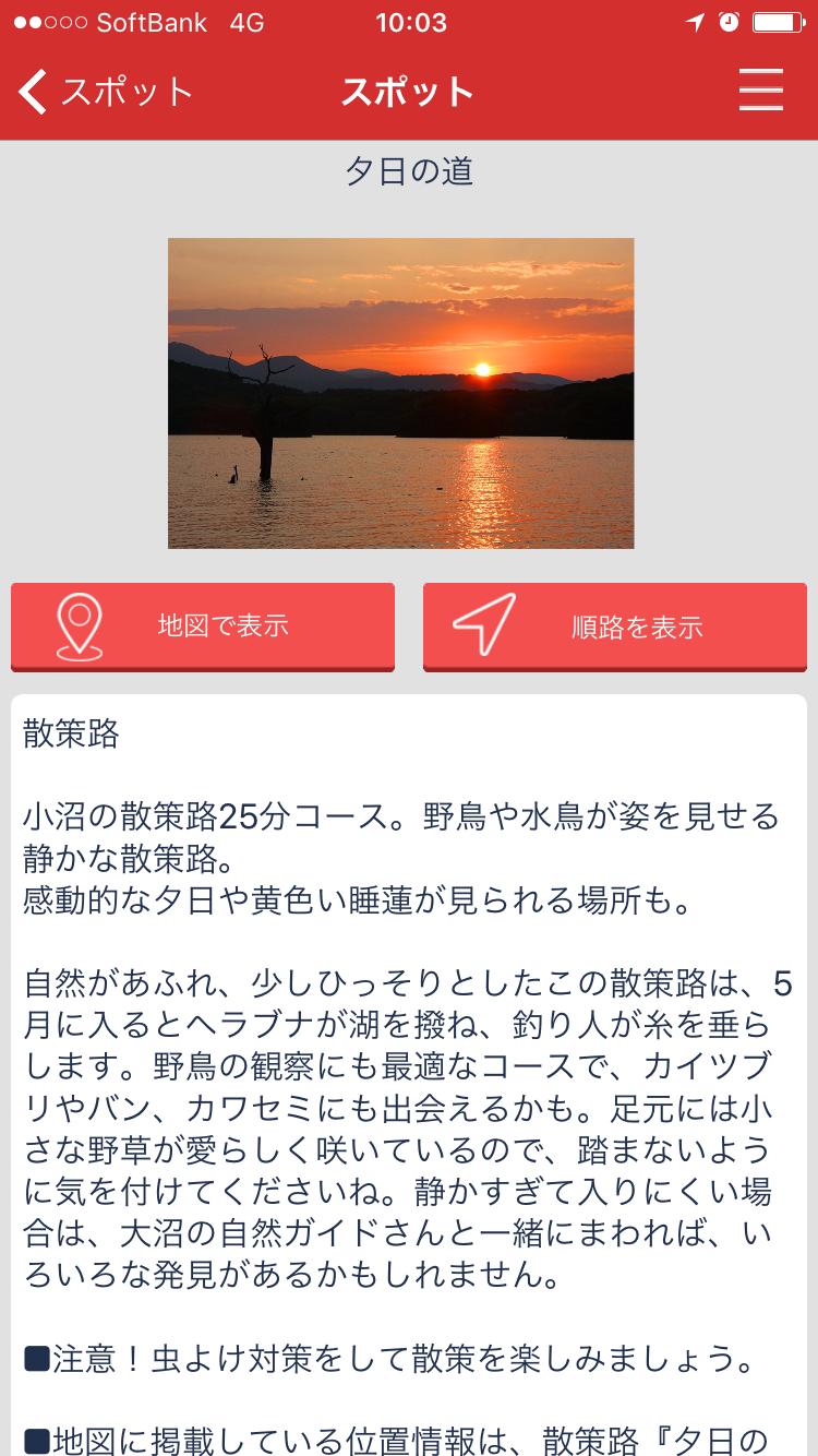 スポット情報詳細