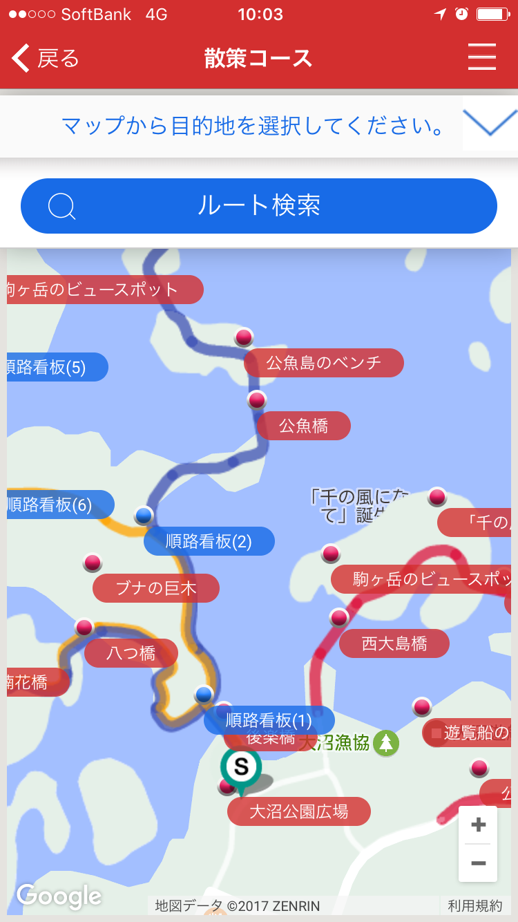 散策コースTOP画面