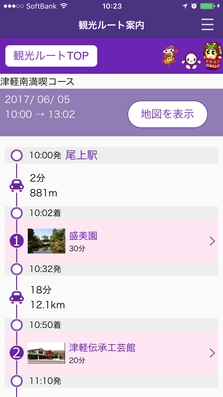 お勧め観光ルート詳細画面
