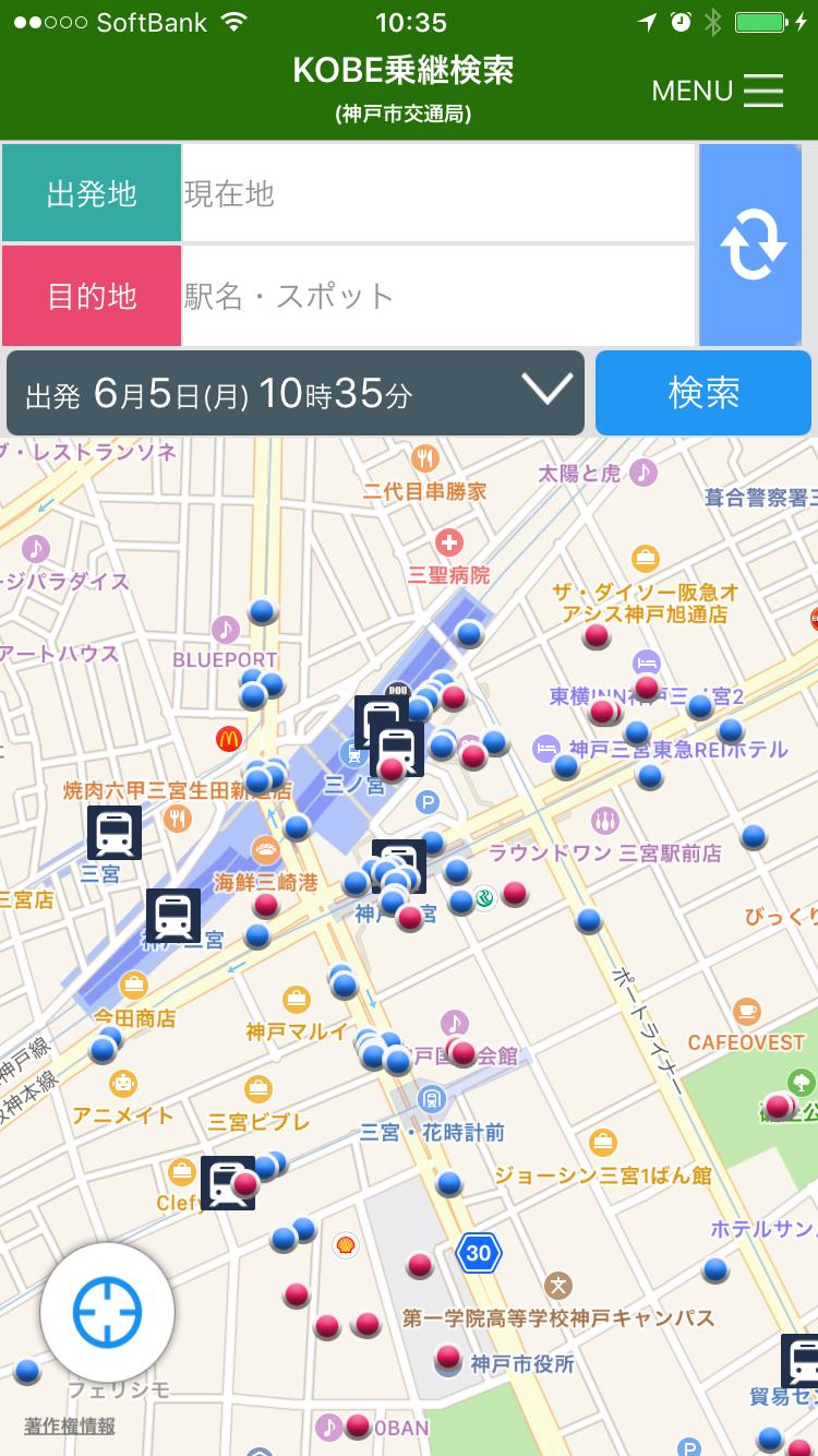 ルート検索TOP画面
