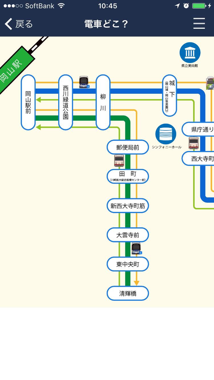 電車どこ?画面イメージ