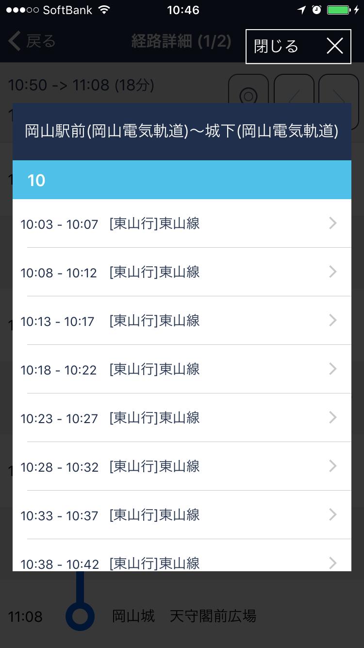 乗車案内結果時刻表