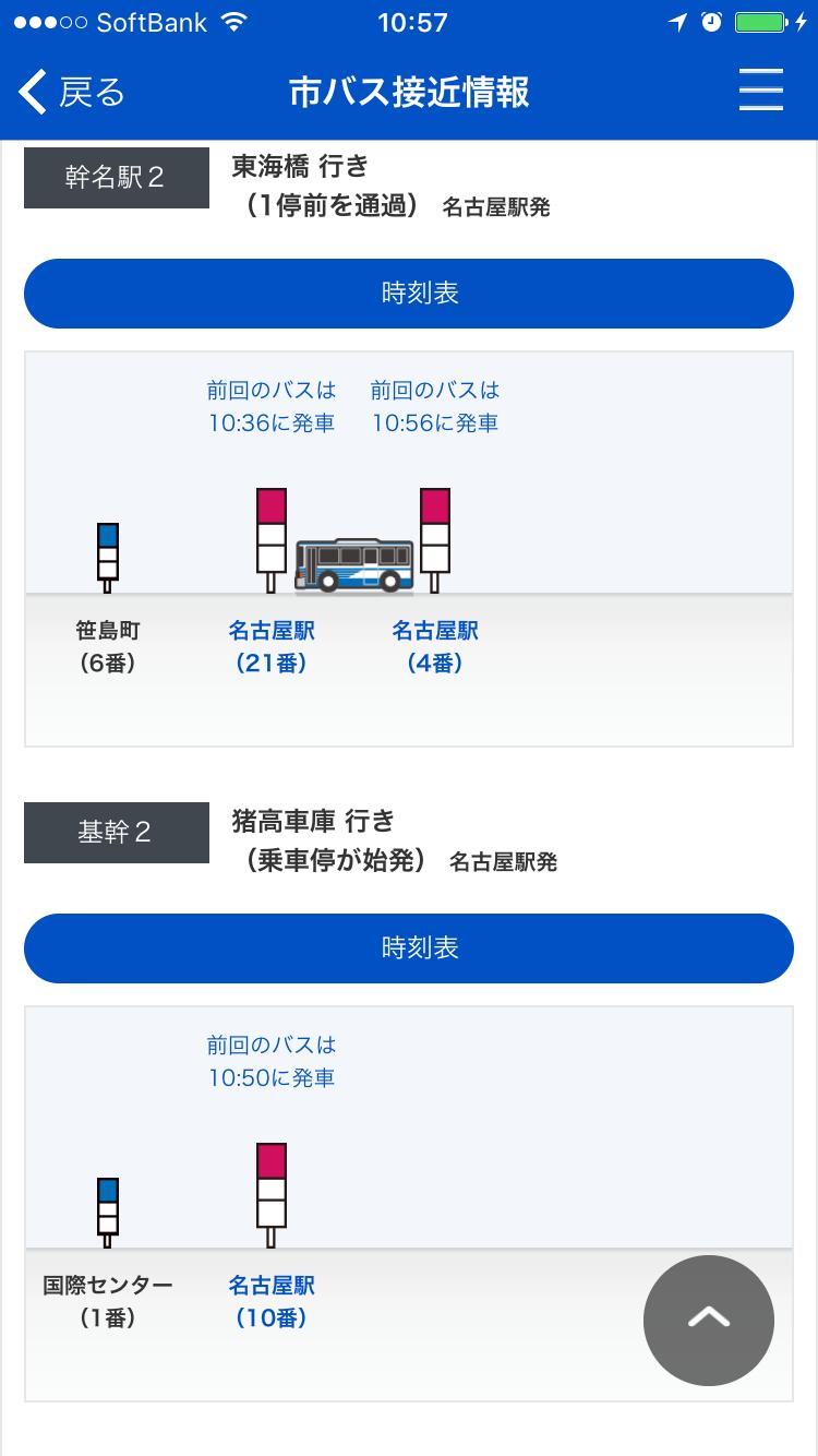バス接近情報詳細