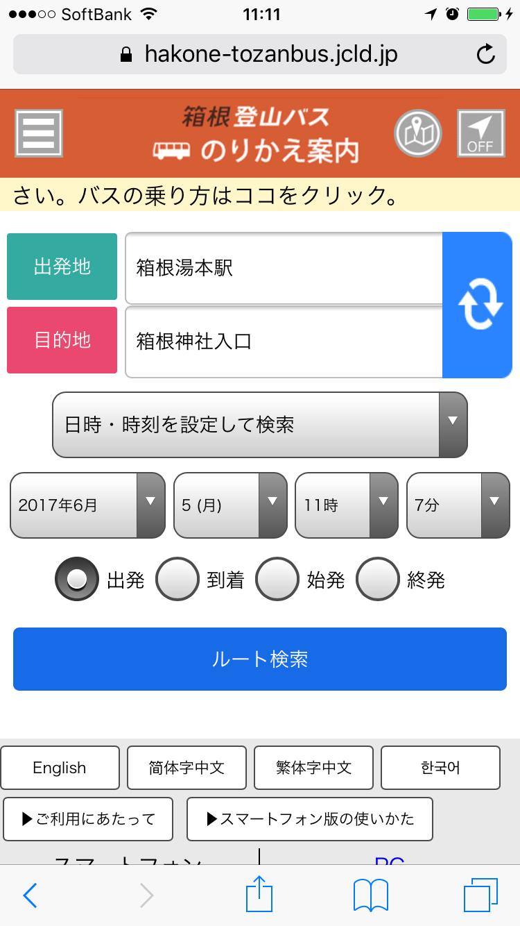 のりかえ案内TOP画面イメージ