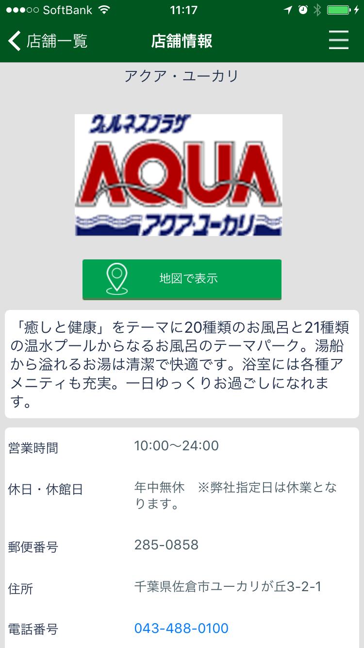 店舗情報詳細