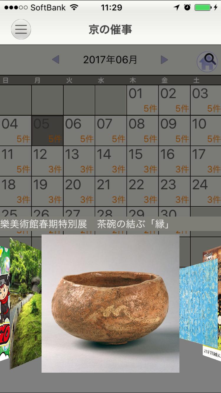 イベント情報カレンダー表示