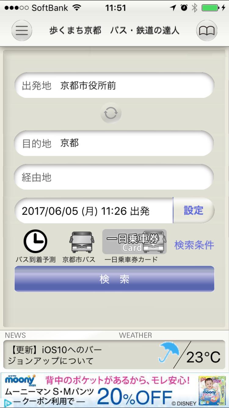 歩くまち京都乗換検索TOP画面