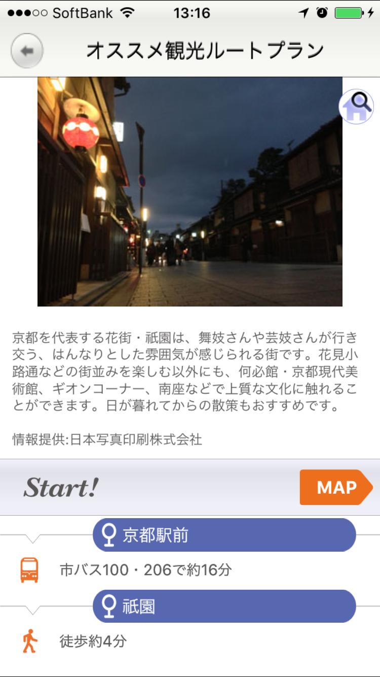 京の道案内詳細