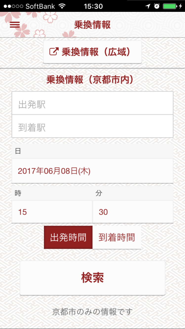 乗換情報TOP画面