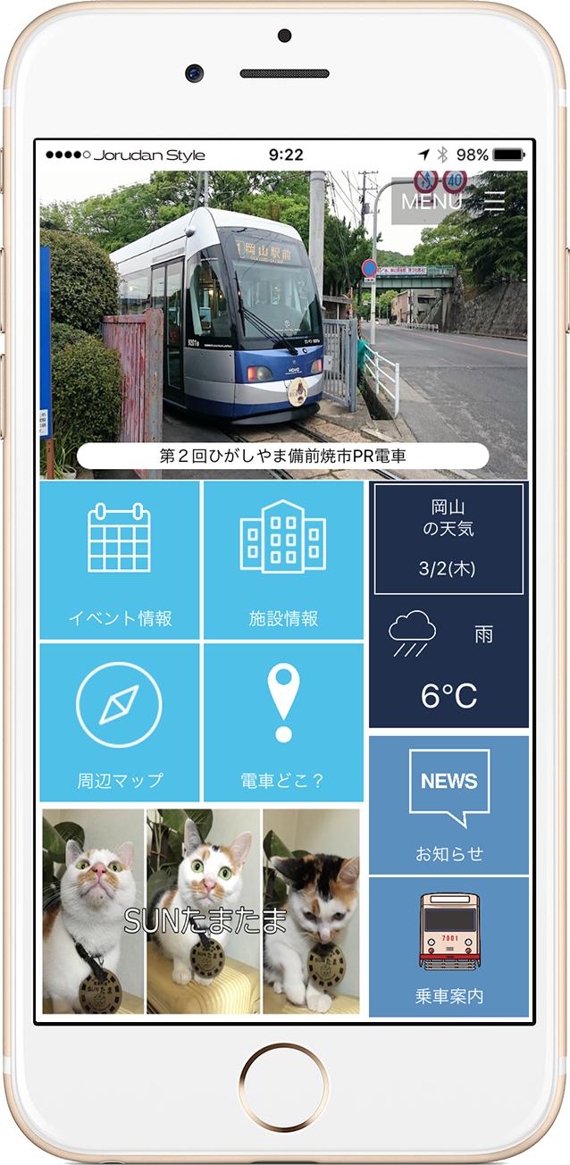 MOMOnaviTOP画面イメージ