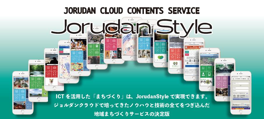 jorudanstyle ICTを活用した地域まちづくりを実現。