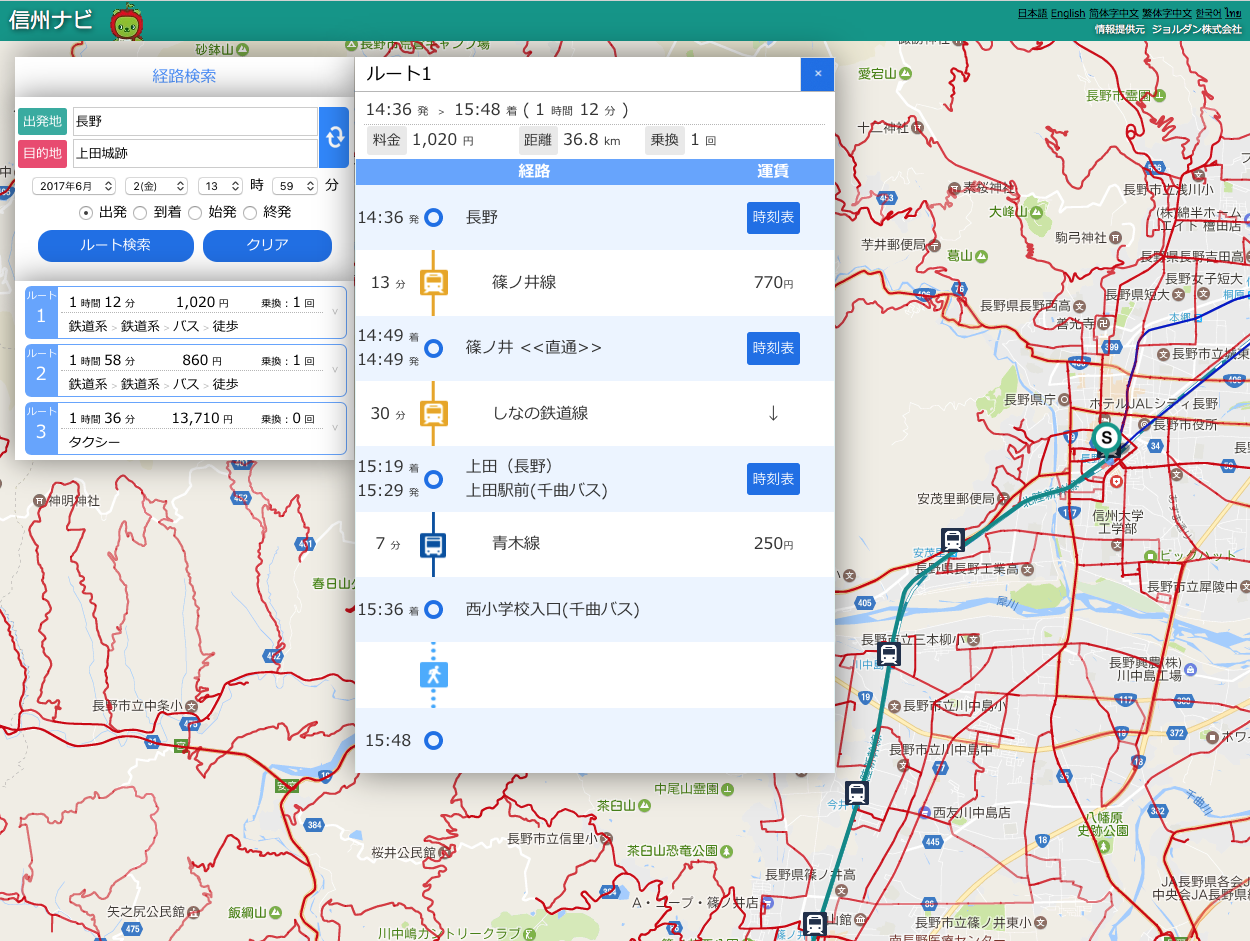 さわやか信州.netページイメージ
