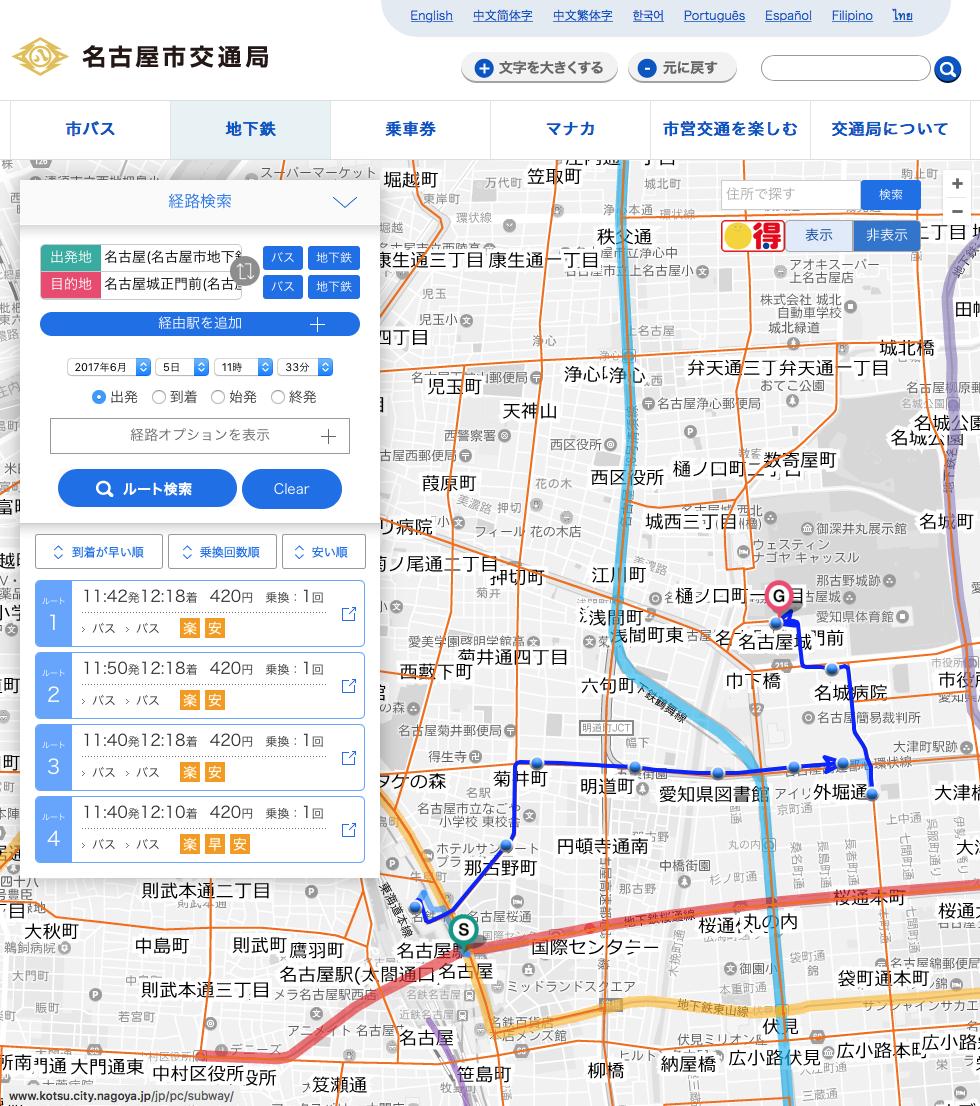 名古屋市交通局WEBTOP画面イメージ