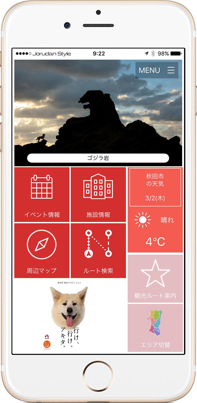 アキタノNAVITOP画面イメージ