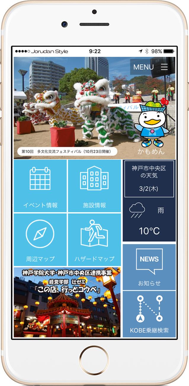 かもめんnaviTOP画面イメージ
