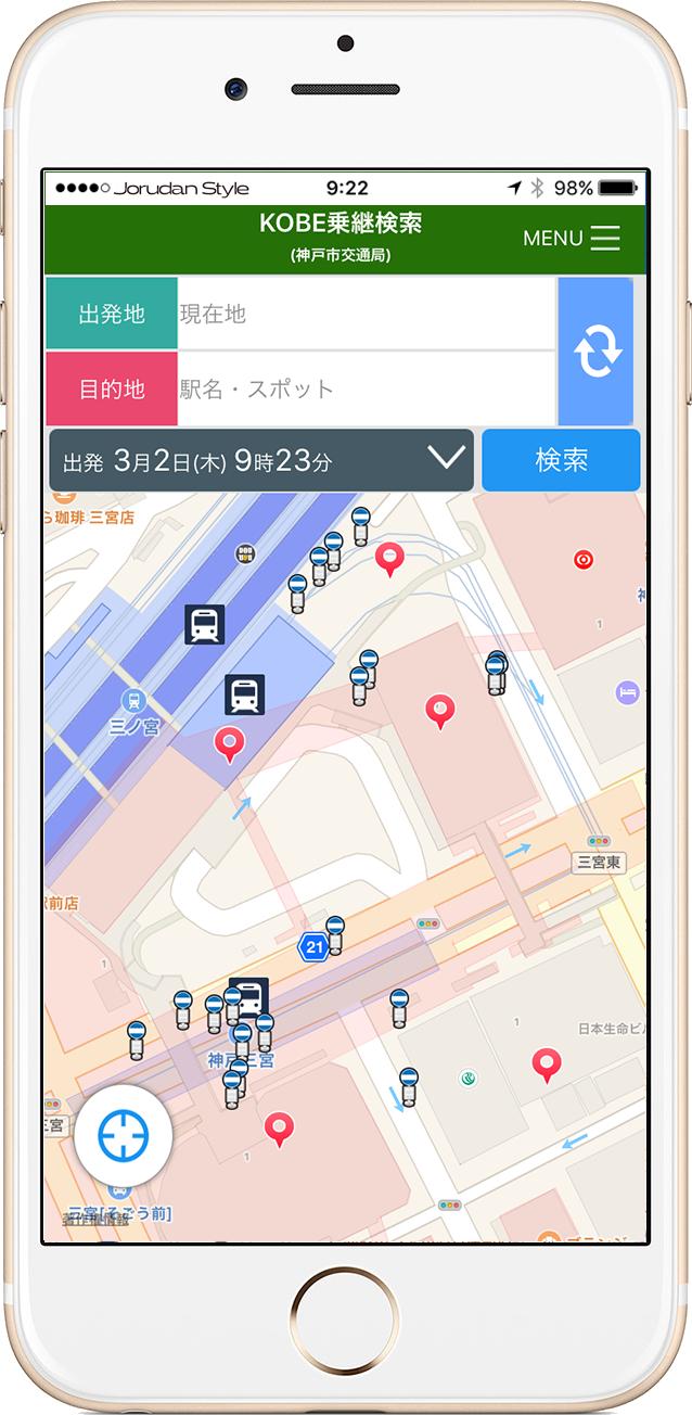 KOBE乗継案内TOP画面イメージ