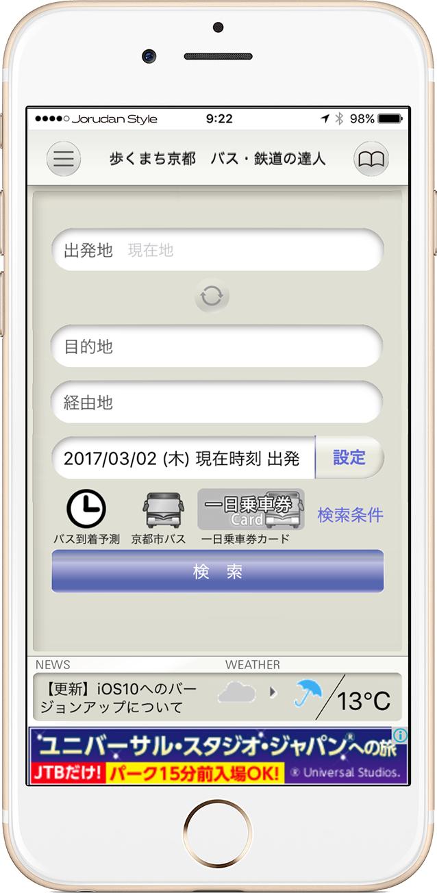 歩くまち京都アプリTOP画面イメージ