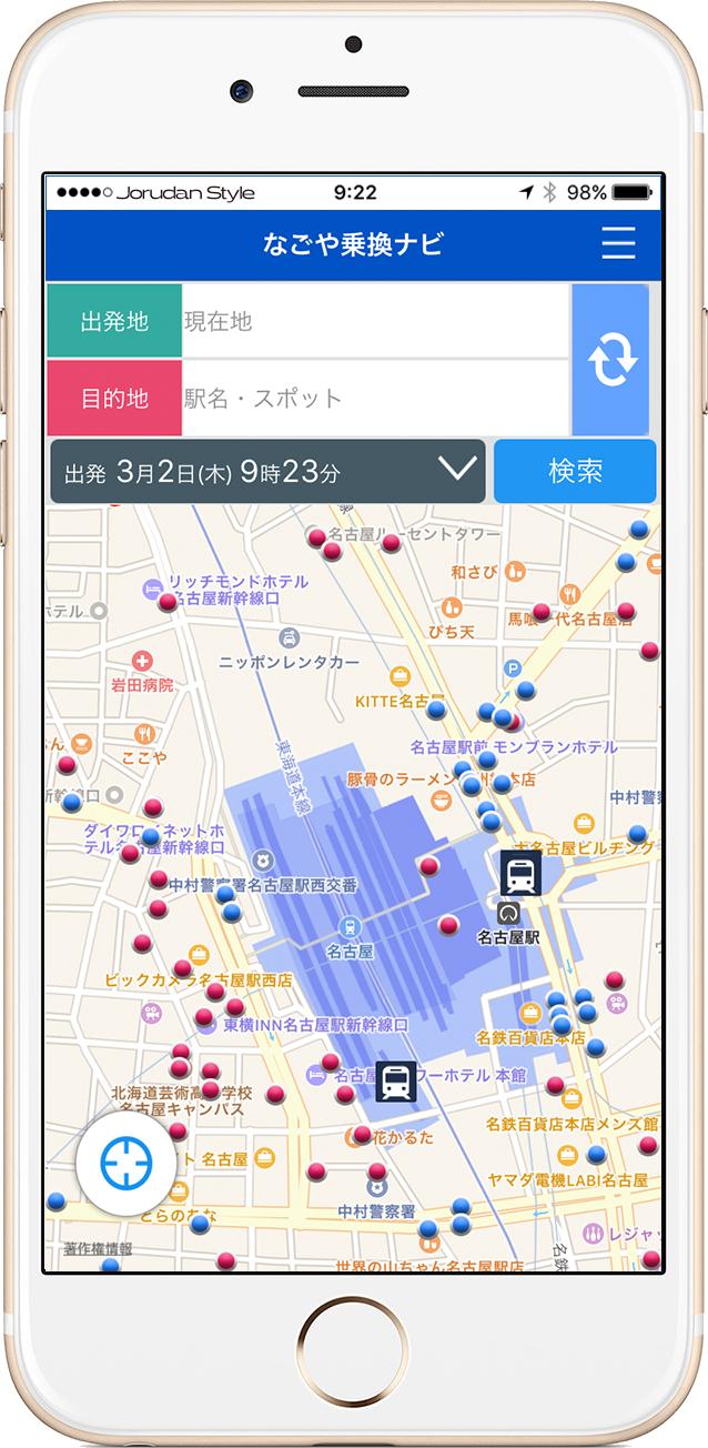 名古屋乗換ナビTOP画面イメージ