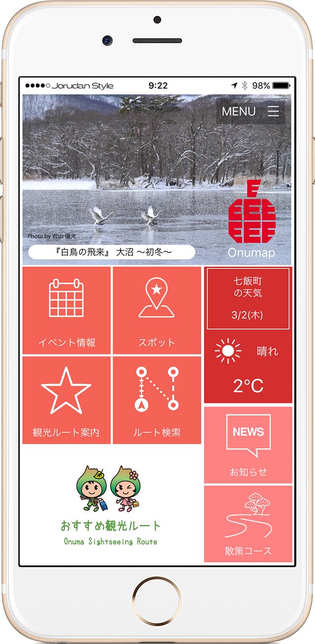 大沼ップアプリTOP画面イメージ
