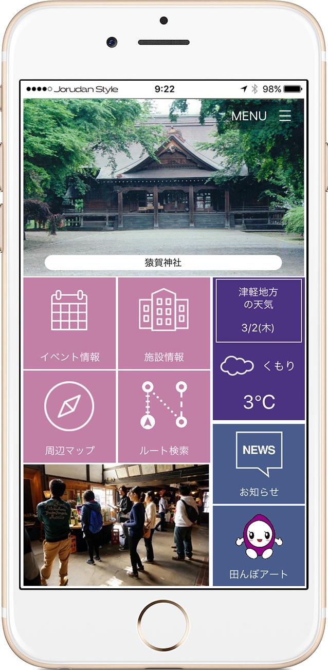ツガル魅ナビTOP画面イメージ