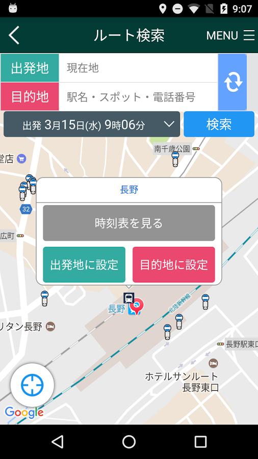 アプリトップ画面